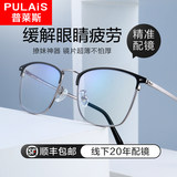 Myopia glasses can be equipped with men's black big face eye frame frame plus light finished product large frame myopia tide
