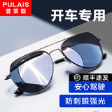 Plesce Sunglasses Men's Drive Special Glasses Driver Night View Day and Night Down Polarization Driving Ink Trend