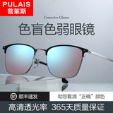 Plesce-Blind glasses correction correction ultra-light red-green special vestigial glasses men and women universal driving