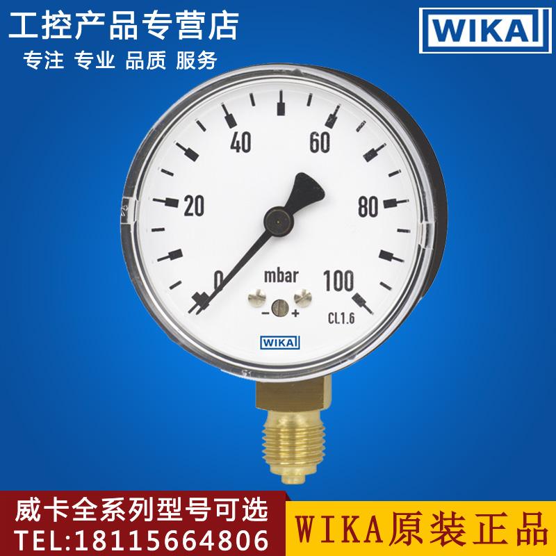 EN837-3 imported WIKA box pressure gauge 612 20 632 50 611 10 mbar kpa