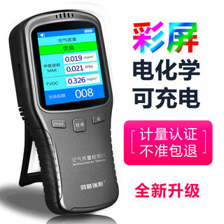 Agrish formaldehyde detector home TVOC air quality self-monitoring test instrument chargeable color screen version