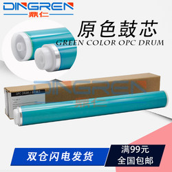 Suitable for Canon IR2530 2520 2525 2545 2535 photosensitive drum core NPG G50 G51 iR4025 toner cartridge drum core ADV 4035 4045 4051 drum assembly single drum