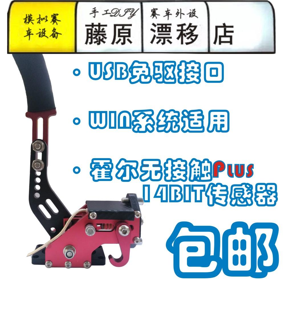 Fujiwara Drift Shop Dust AC Racing Plan Линейный USB-игра Дрифт Handbrake Logitech G27G29steam