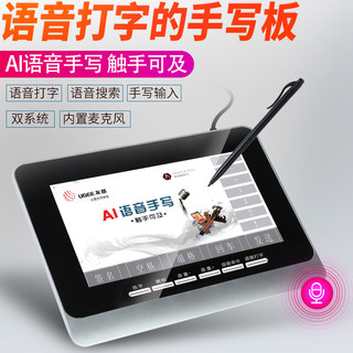 Friends of the base voice typing computer tablet input board to avoid flooding large screen tablet old handwritten keyboard smart ai