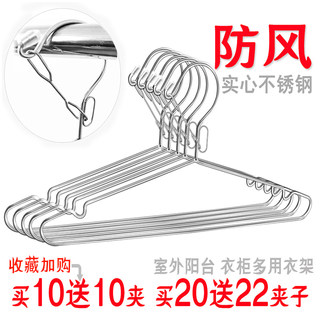 Windproof hanger artifact stainless steel drying rack automatic buckle lock bold fixed anti-falling outdoor clothes drying rack