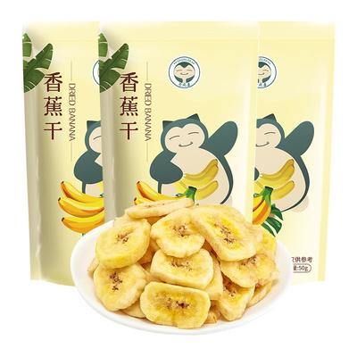 卡比兽 香蕉脆片50g/袋*3 年货芭蕉干脱水休闲零食水果干蜜饯小吃