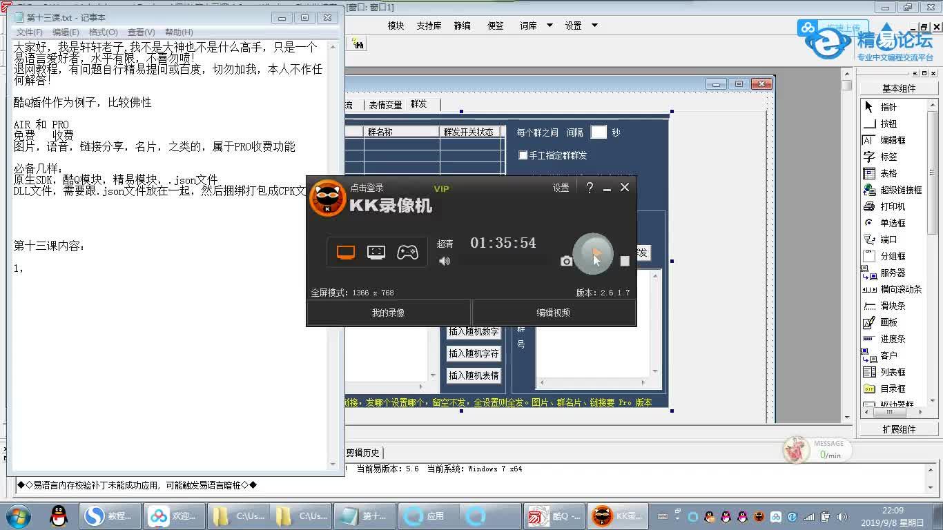 13、QQ机器人(酷Q插件)实践编写