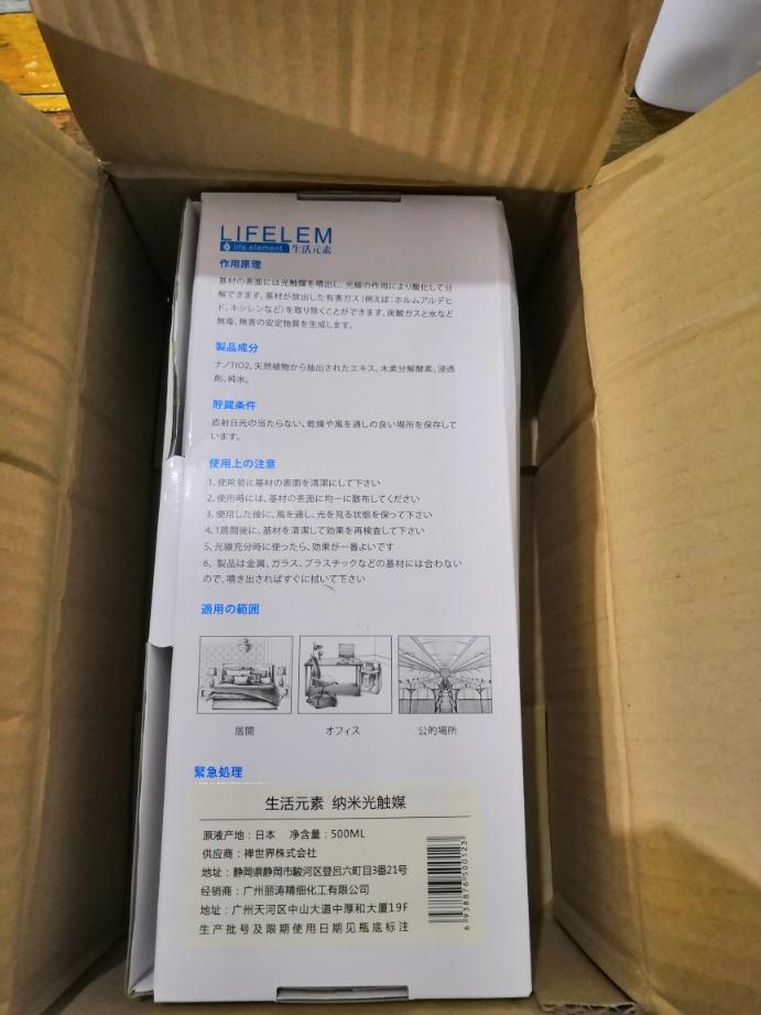 生活元素光触媒除甲醛产品开箱测评
