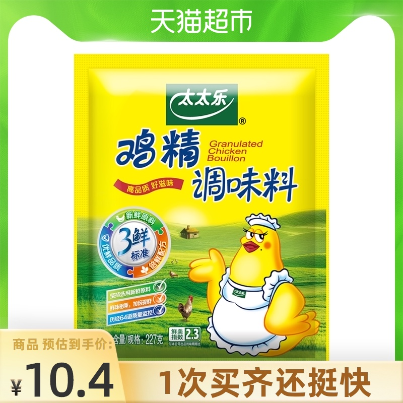 Mrs Le essence of Chicken kitchen seasoning 227g*1 bag of Sanxin essence of chicken instead of MSG household kitchen seasoning