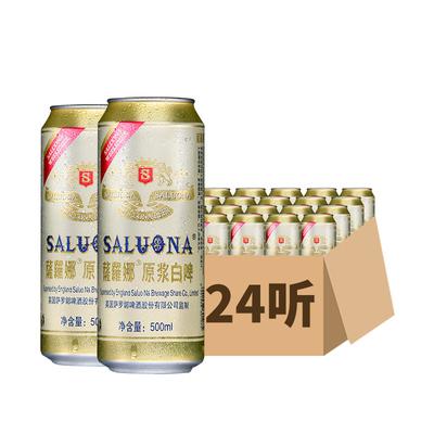 萨罗娜白啤酒整箱24罐啤酒500ml*24听啤酒口感醇厚啤酒正品白啤酒