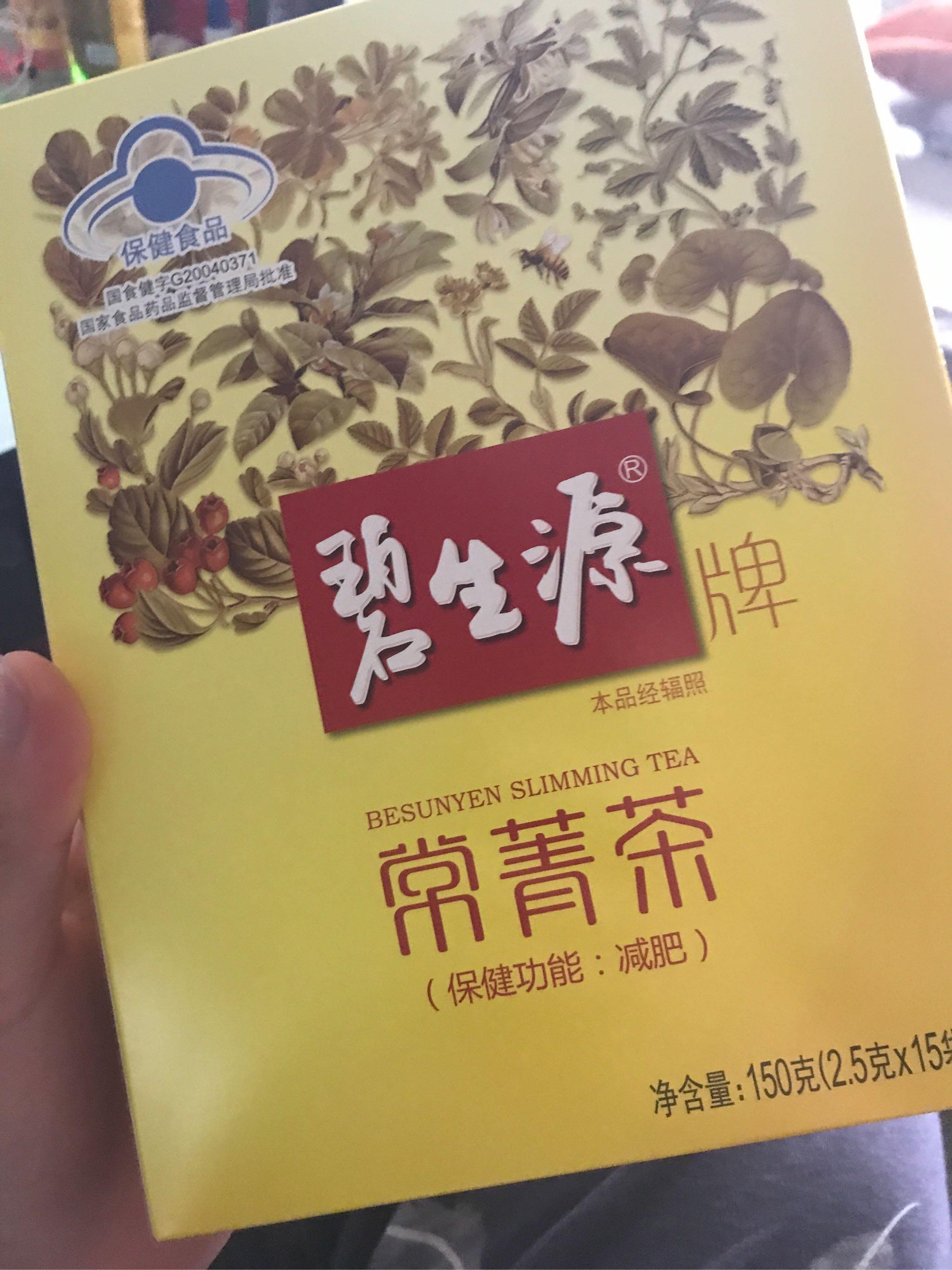 碧生源减肥茶减肥体验,个人体质前期闹肚子