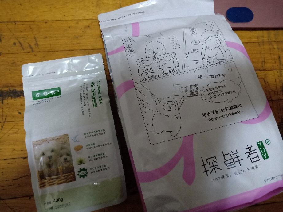 泰迪犬吃YDY幼犬狗粮,家里两条都很喜欢吃