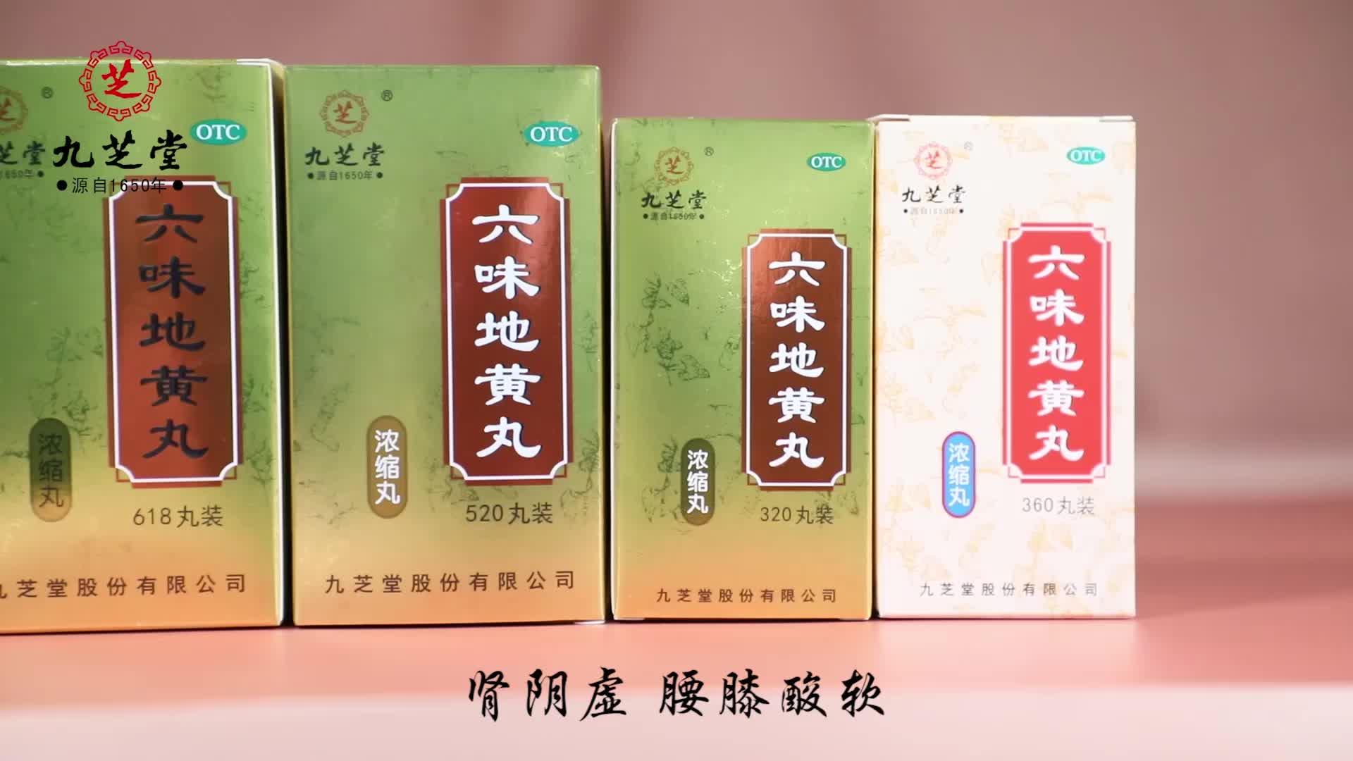 JIUZHITANG LIU WEI DI HUANG WAN-Six Flavor Rehmanni 360 таблетки от JIUZHITANG