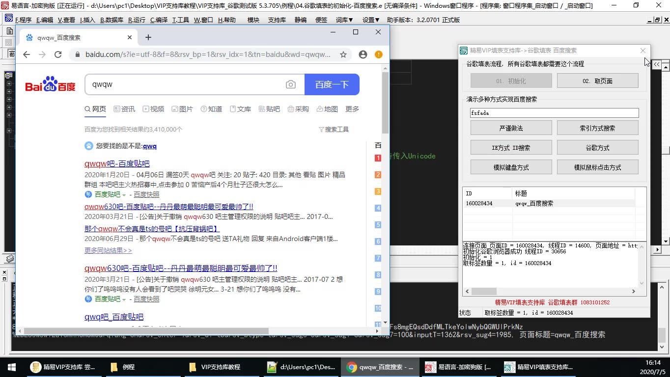 06. 谷歌填表-百度-必应搜索