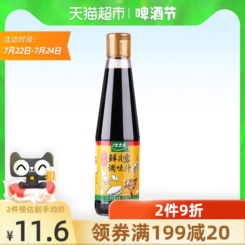 Mrs Le Xian Bei Lu Seafood flavor sauce 405ml*1 bottle Cold seasoning soy sauce household seasoning