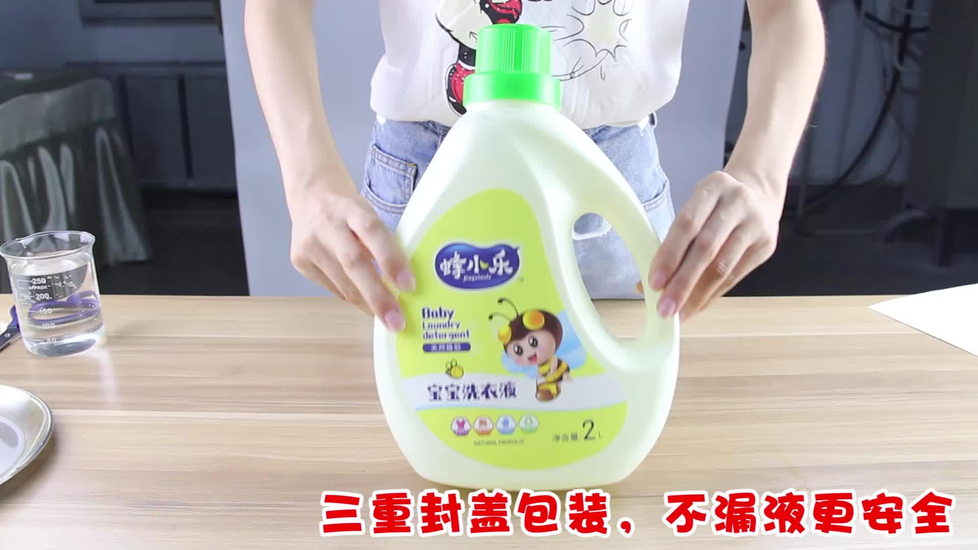 OEM 2L Groß Eco Freundliche Flüssigkeit Baby Waschmittel Organische Powdered Waschmitteln