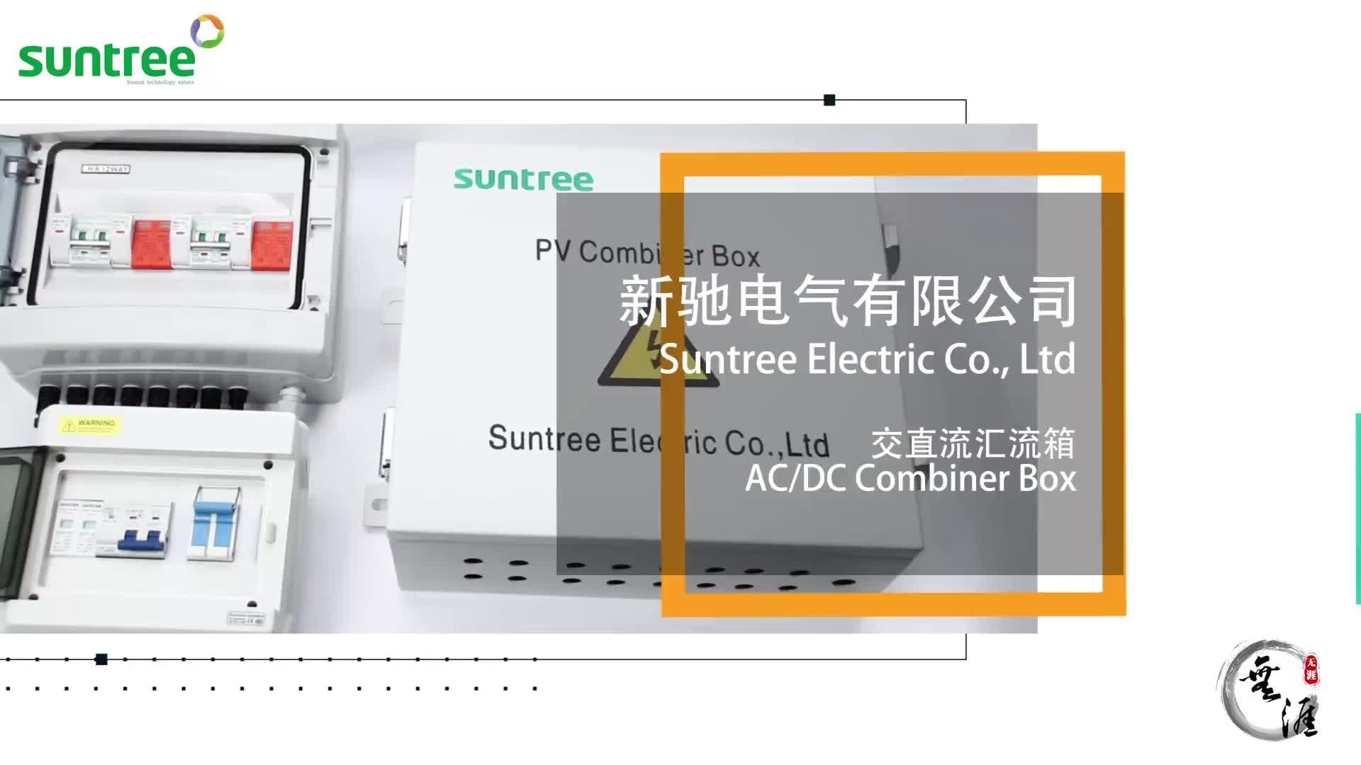 SUNTREE IP65 impermeabile di plastica 12 vie scatola di distribuzione di energia elettrica