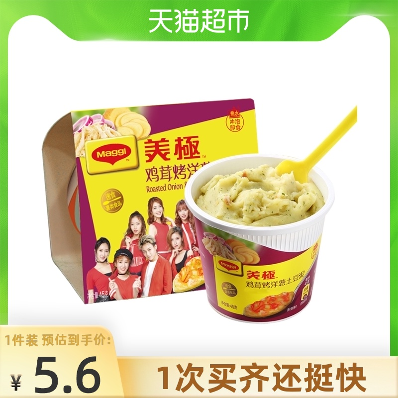 Nestle produced Meiji chicken puree grilled onion mashed potatoes 45g*1 box Breakfast supper instant soup snack food