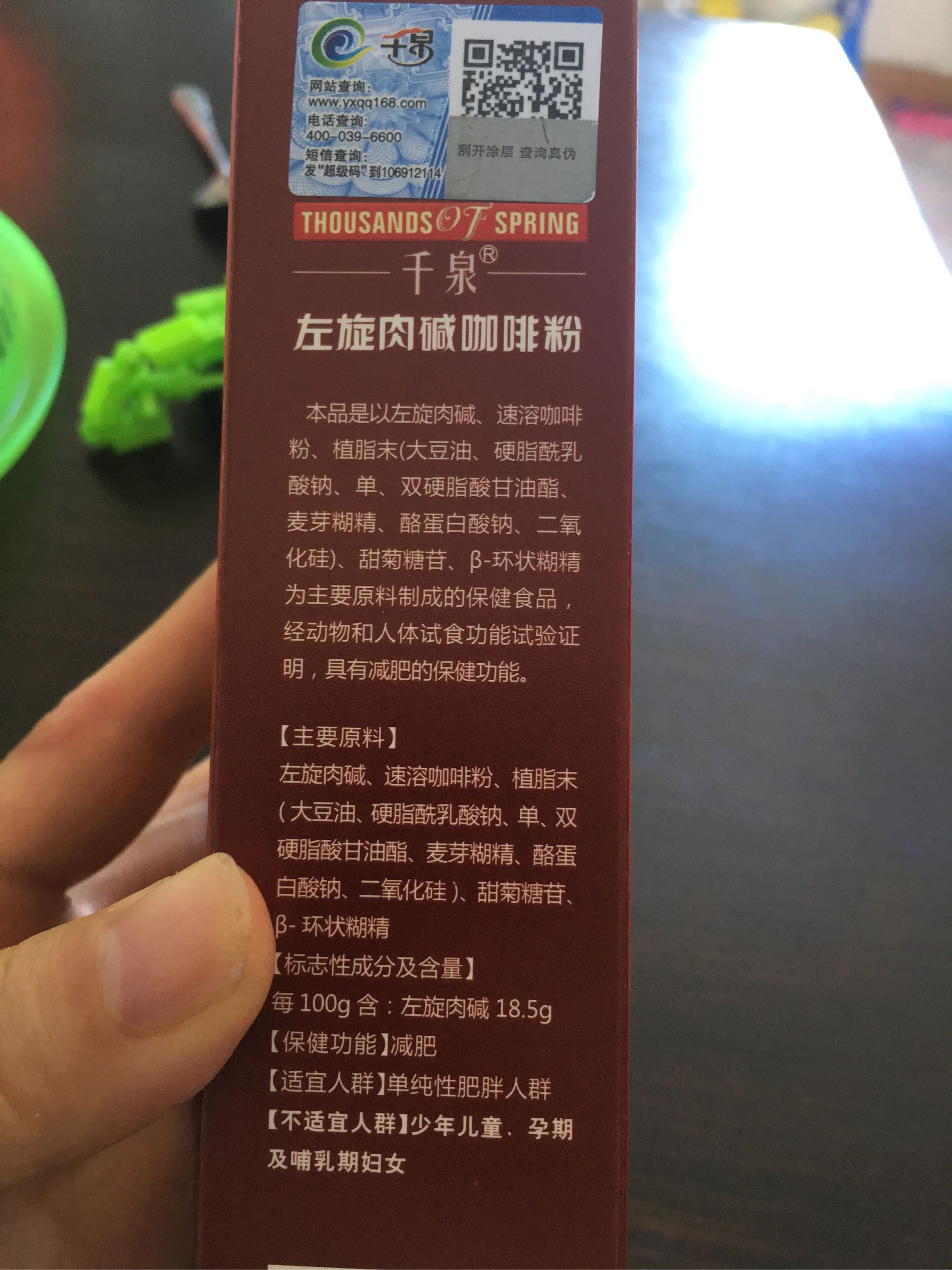 千泉牌左旋肉碱咖啡试用减肥瘦身报告