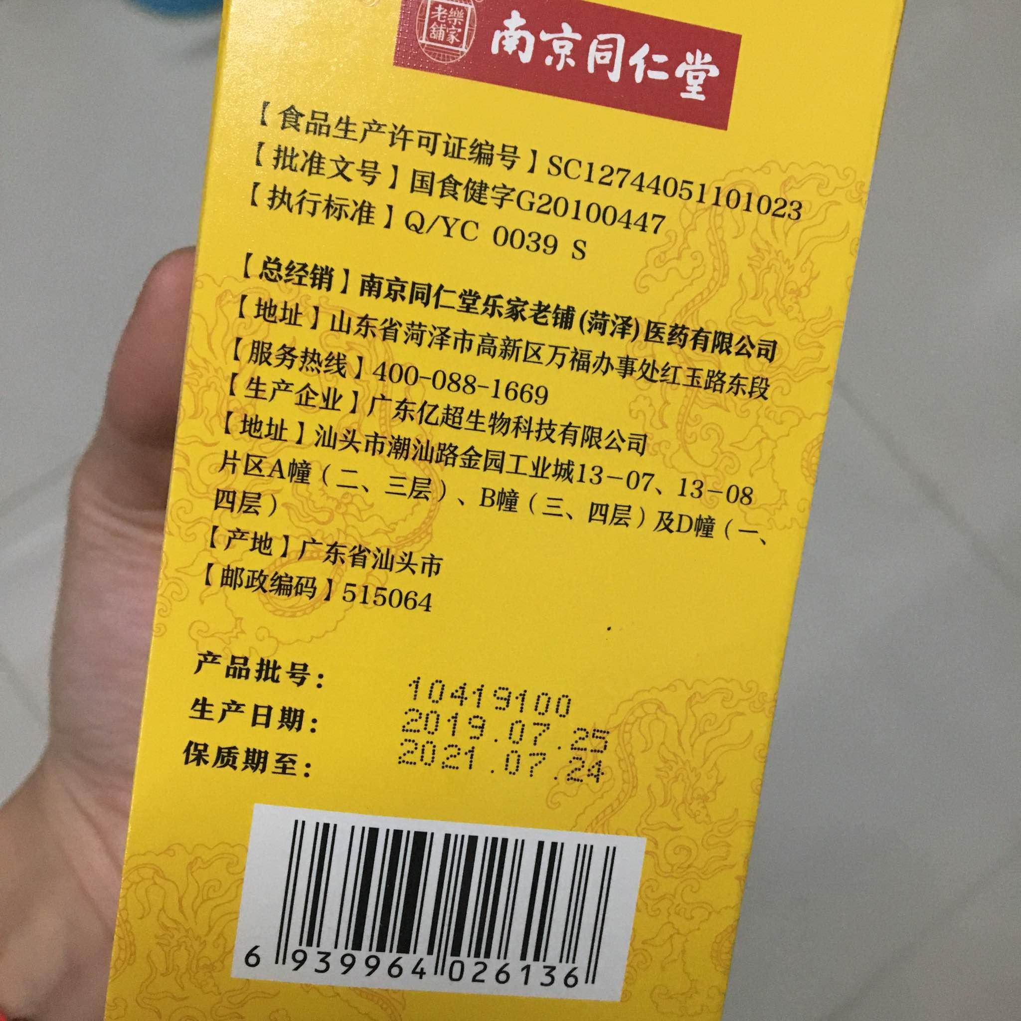 南京同仁堂芦荟软胶囊