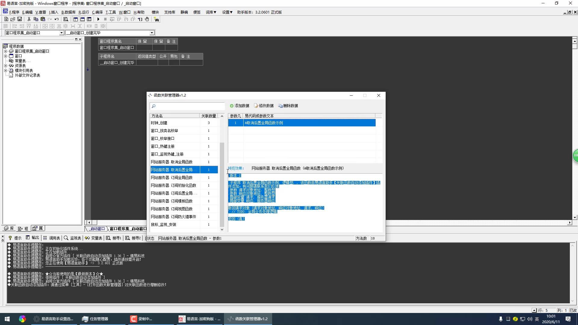 关联函数自动添加插件