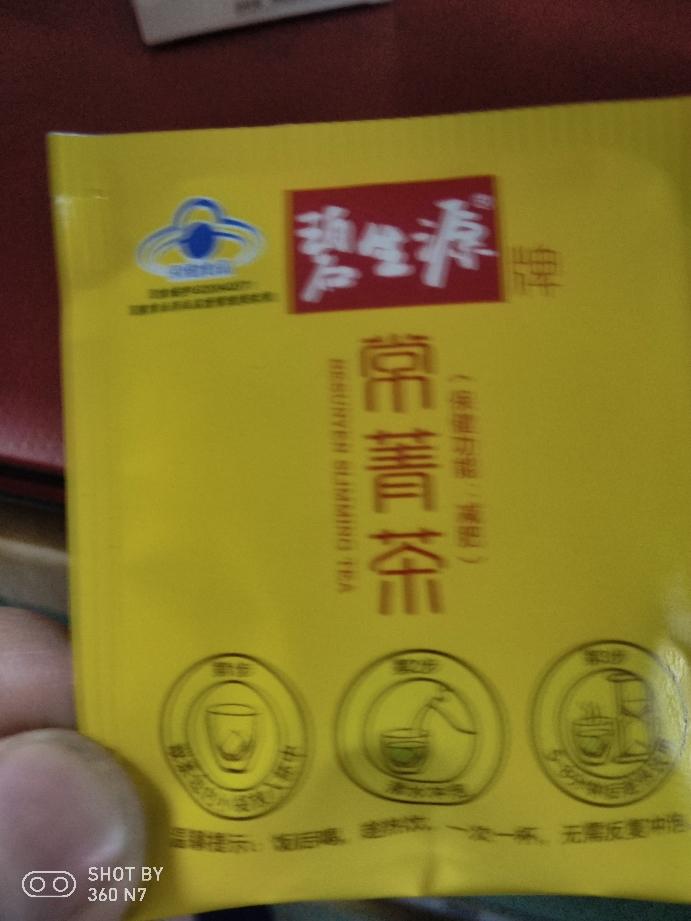 买了一盒碧生源减肥茶,冲泡方便