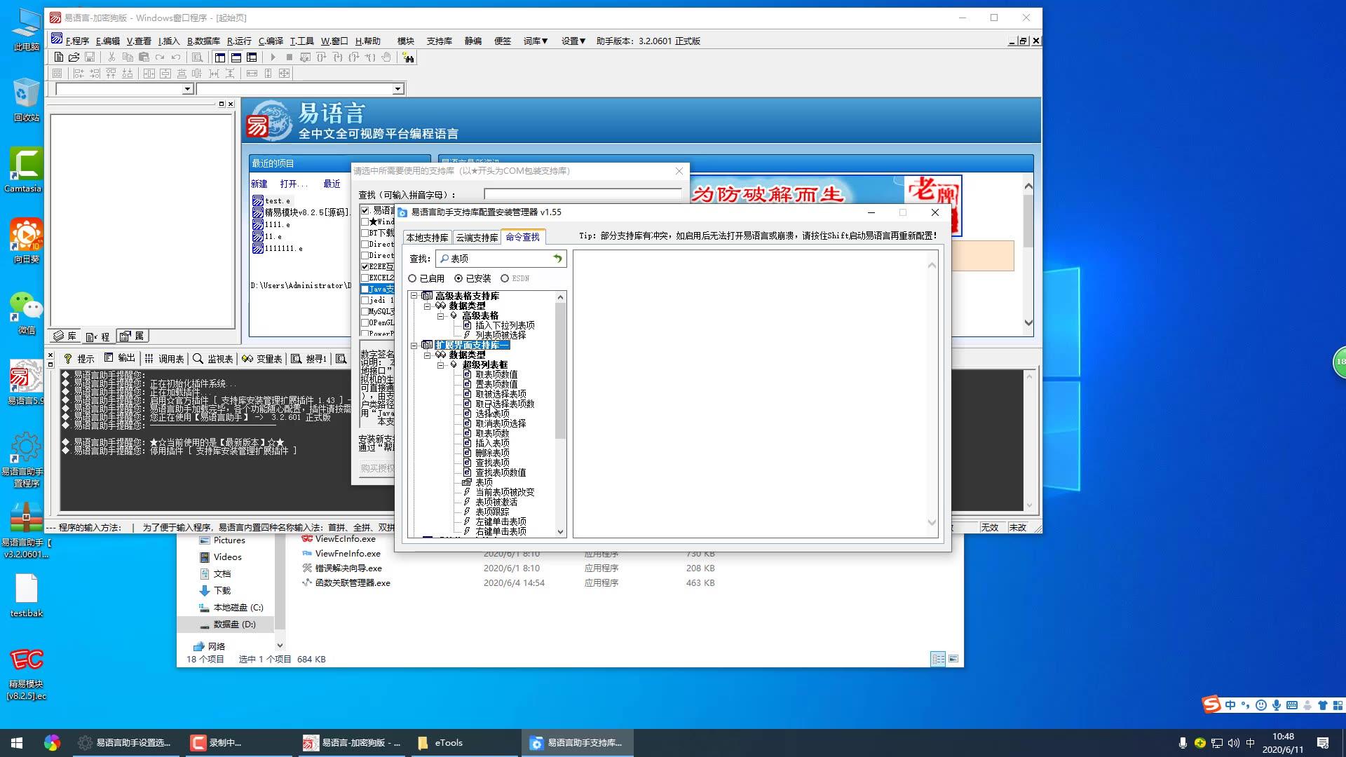 支持库安装管理扩展插件