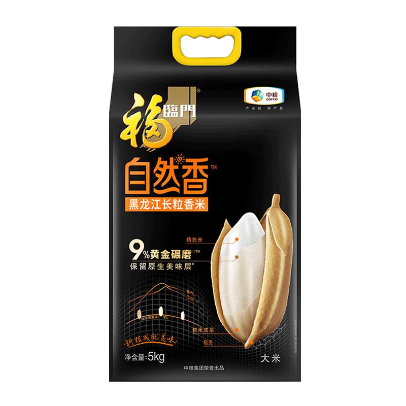 拍两件【猫超】福临门长粒香米20斤
