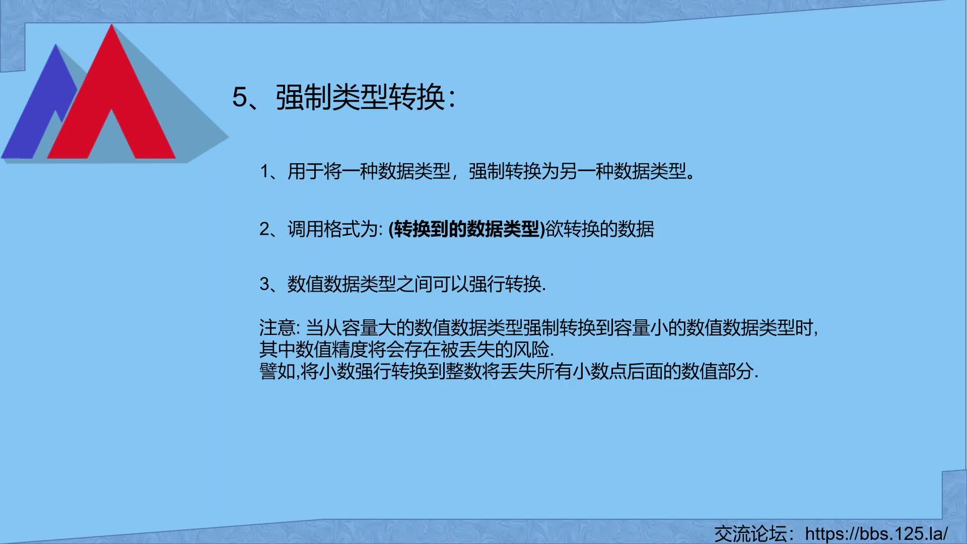 6、数据类型的介绍与使用
