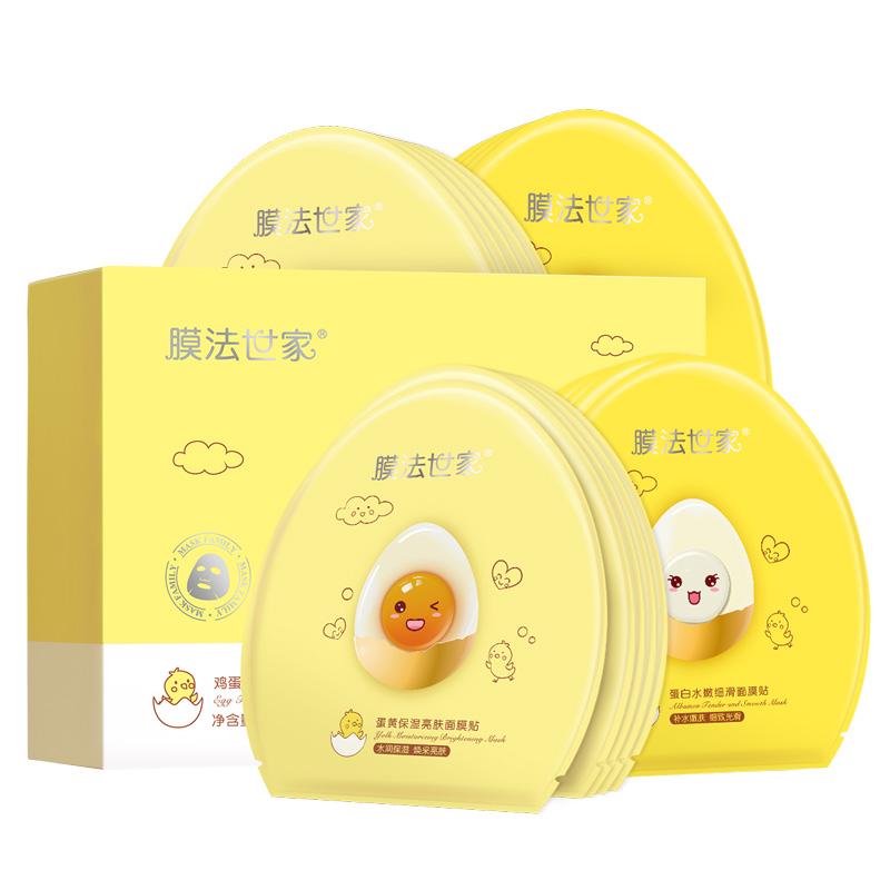 【膜法世家】鸡蛋面膜套装20片补水保湿