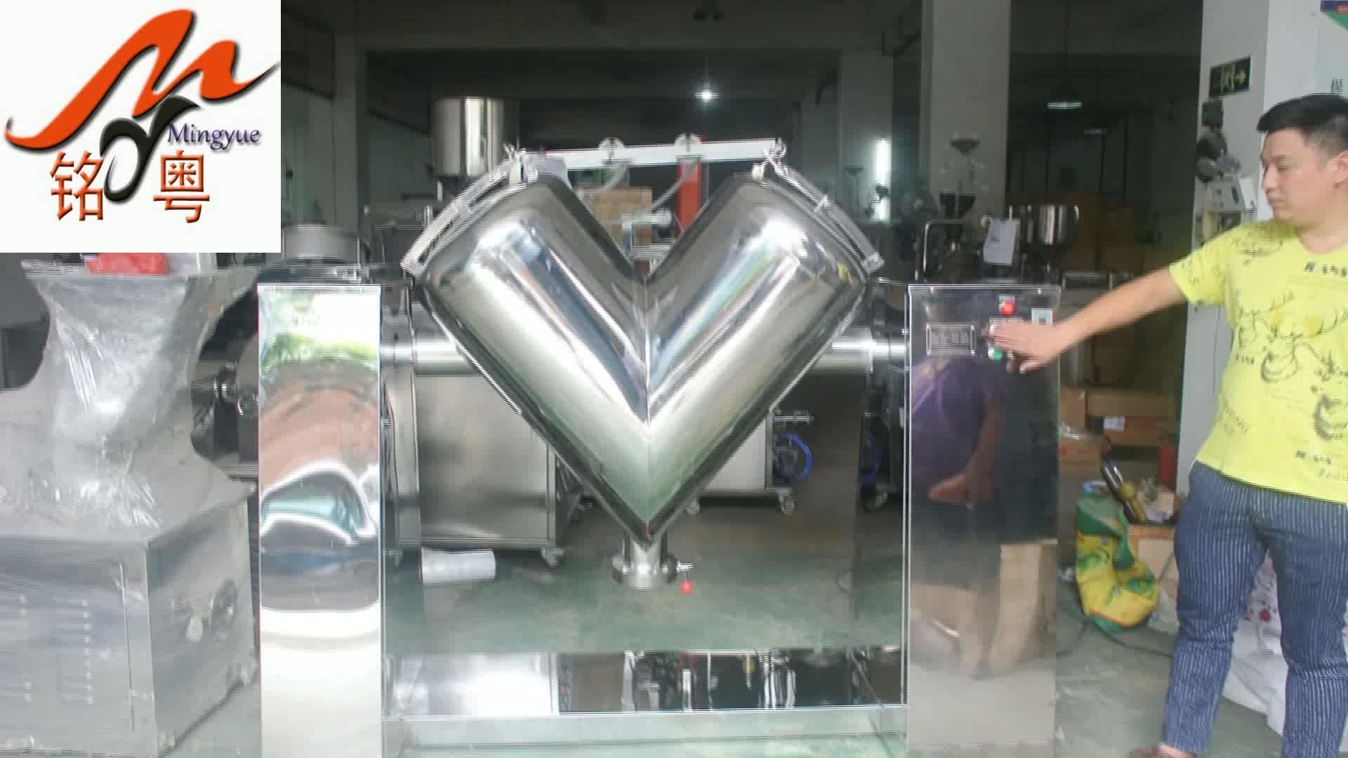 Aço inoxidável tipo V blender/GHJ tipo V misturadores de pó industrial