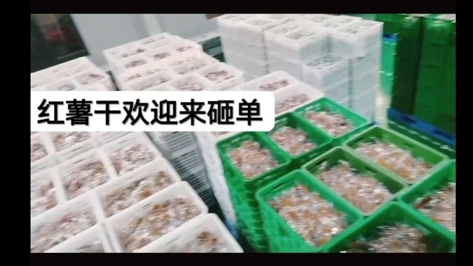 35薯蜜薯片膳食纤红薯片倒蒸地瓜干倒蒸红薯干番薯干出口干芋
