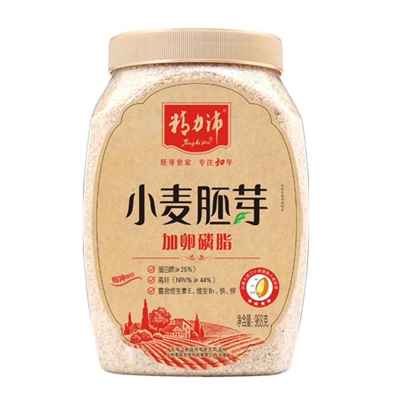 【精力沛】小麦胚芽粉加卵磷脂麦片