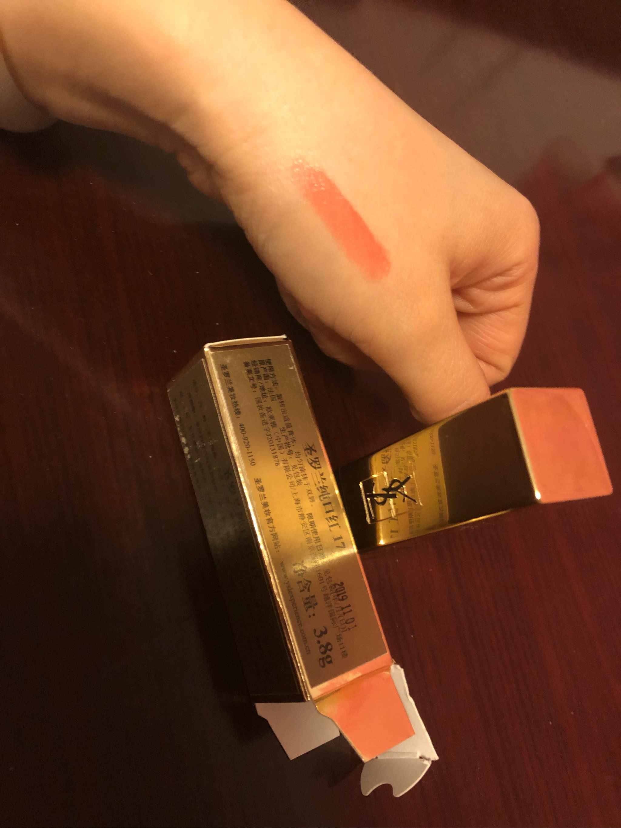 YSL圣罗兰N°17色号口红试色体验