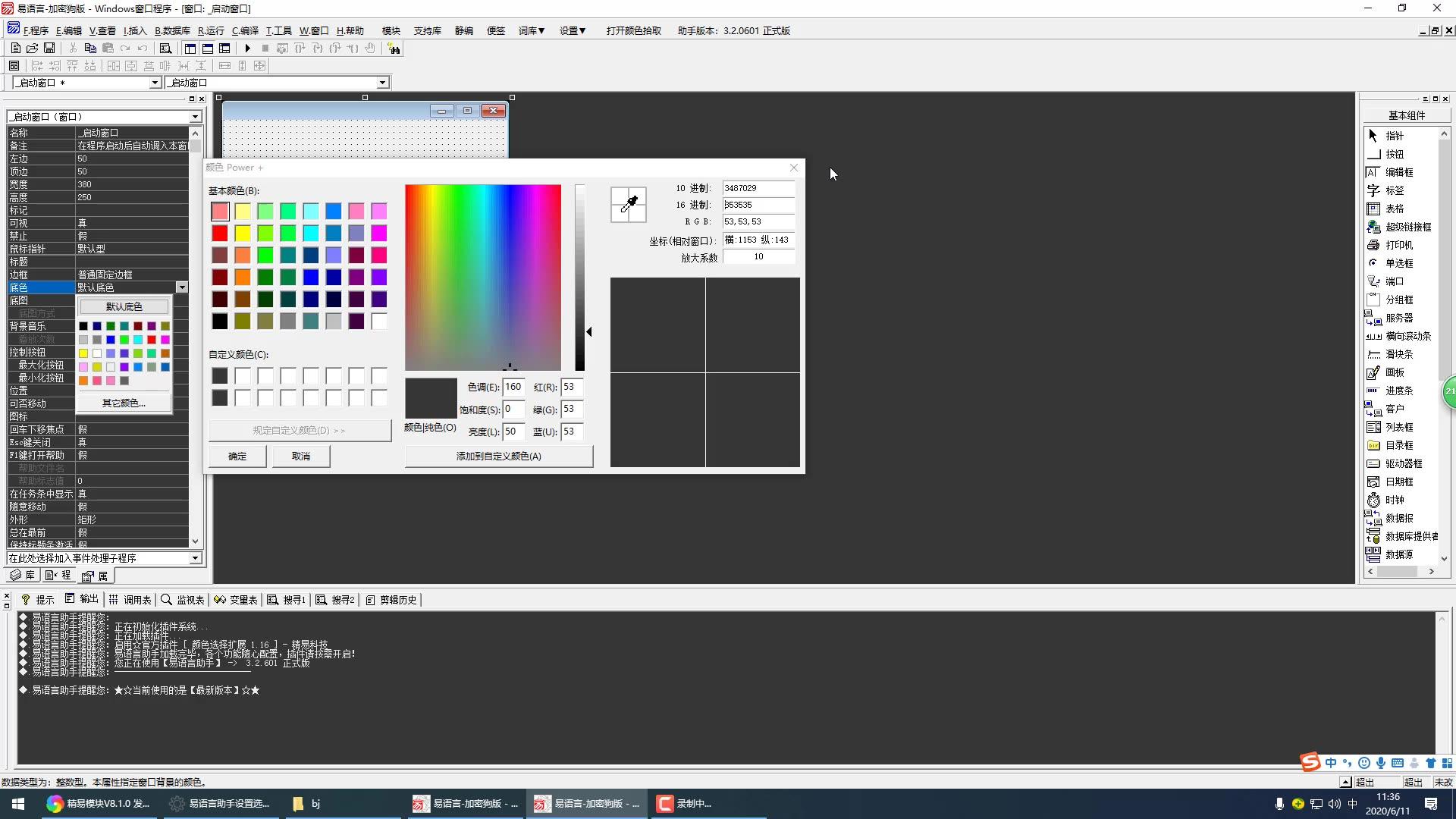 颜色选择扩展插件