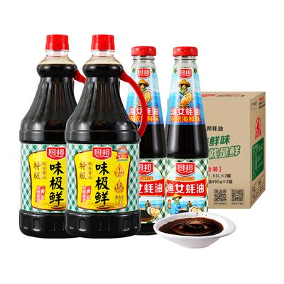 厨邦定制装味极鲜酱油1.63L*2+490g*2渔女蚝油升级装点蘸炒菜火锅