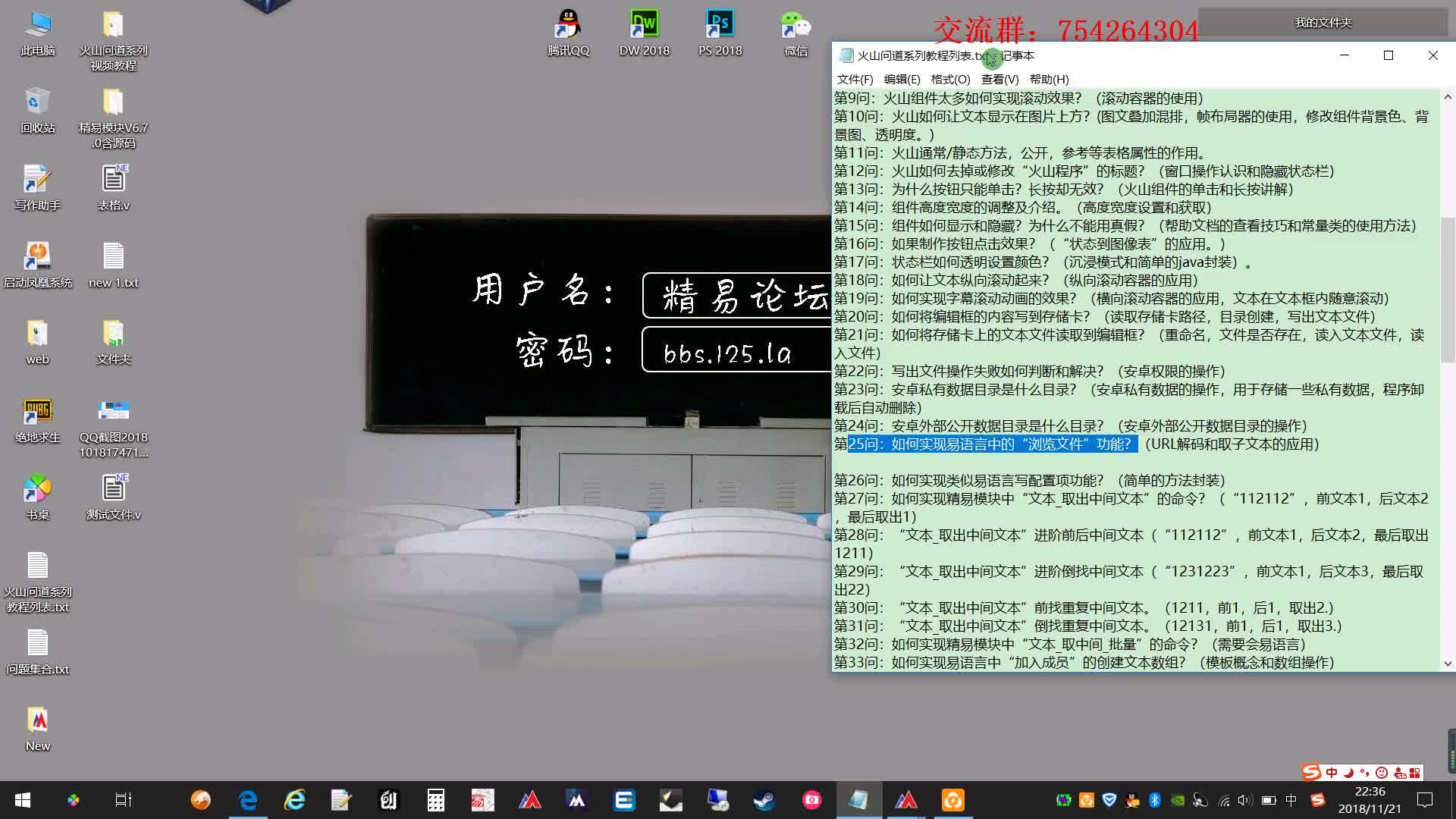 """025问:如何实现易语言中的""""浏览文件""""功能?"""