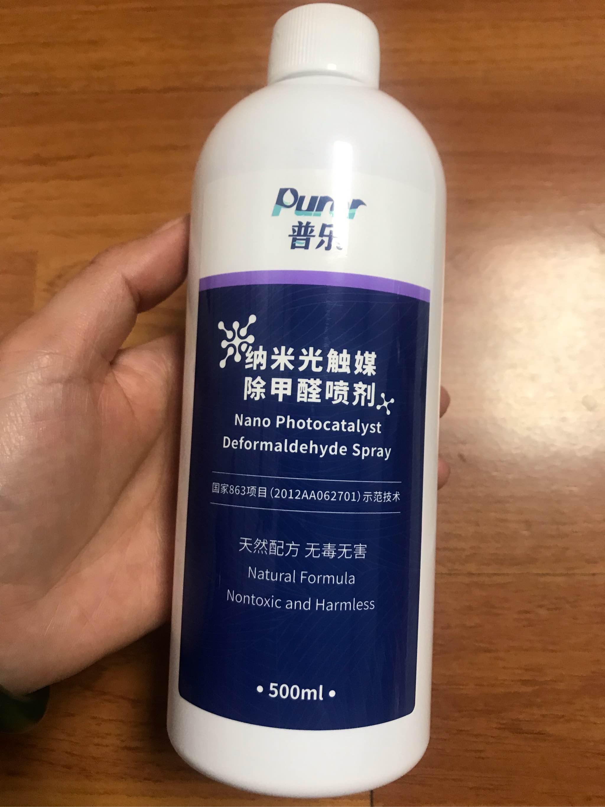 普乐光触媒除甲醛非常正规、非常好用