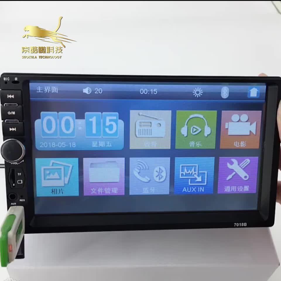 2 din 7 inch touch screen car mp5 multimedia player support video format
