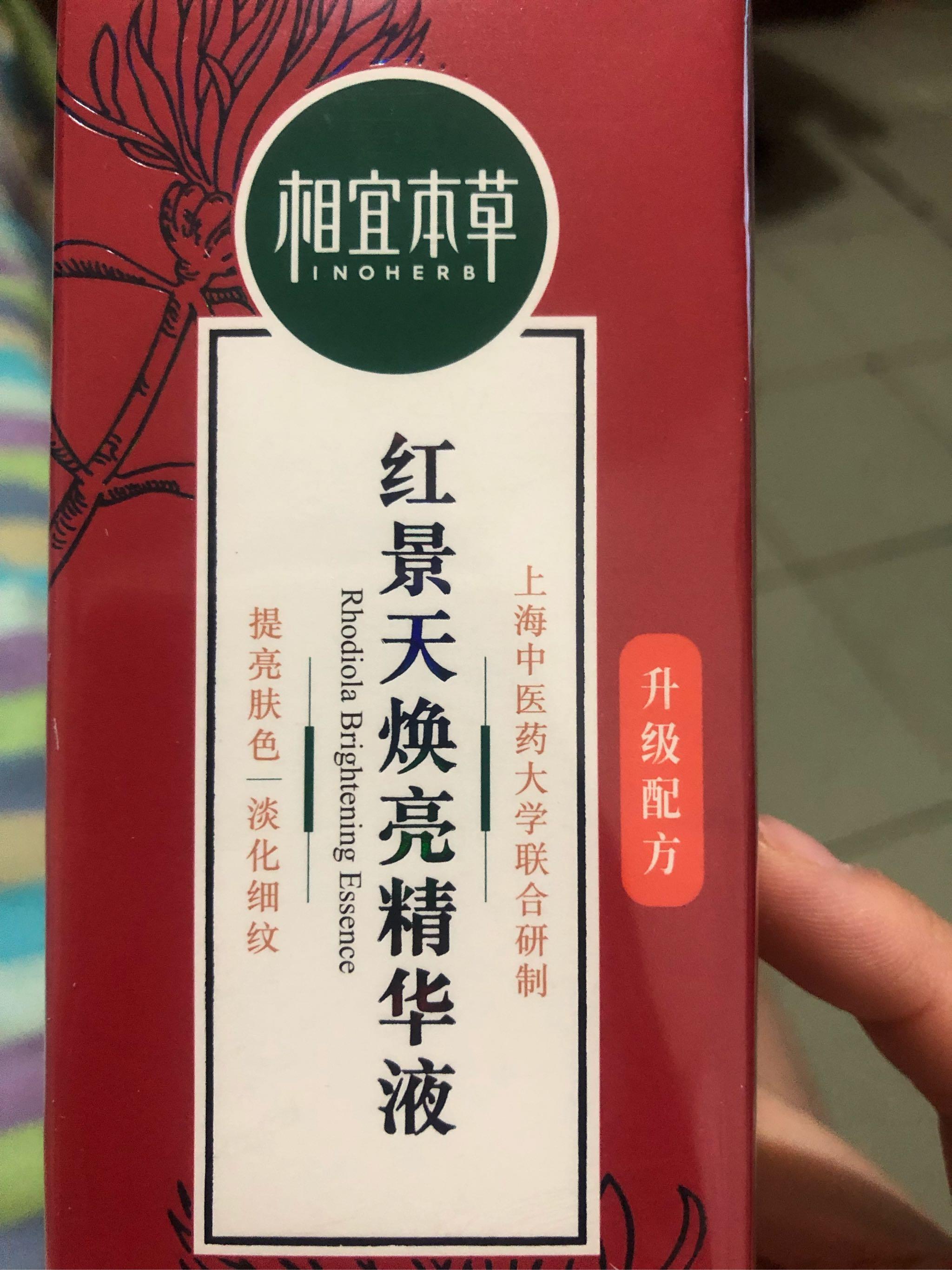 相宜本草免费试用小红瓶精华液