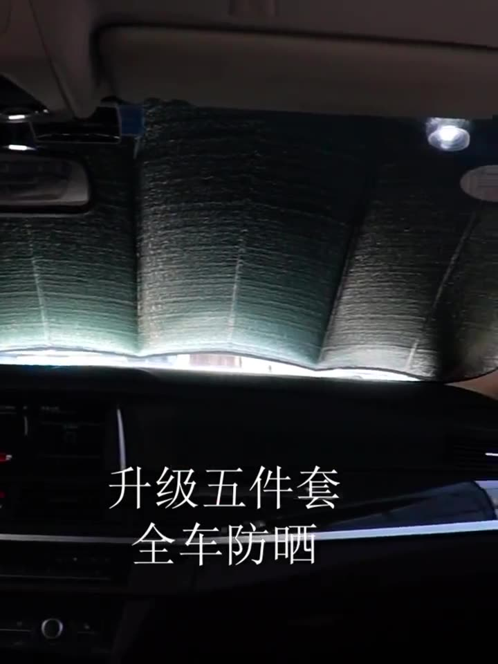 。 In-car sun blind window sun shield glass magnetic magnetic magnet side yarn curtain blackout plate.