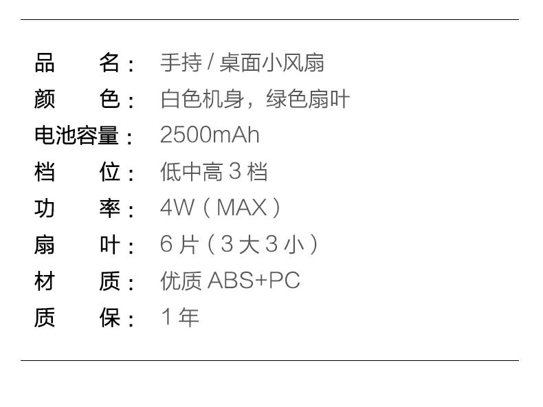 手持风扇_12.jpg