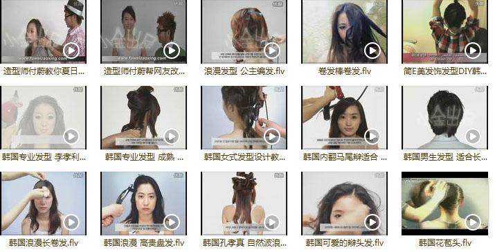 2015最新 新娘儿童3600款盘发 造型视频教程日常简单韩式发型大全 -图片
