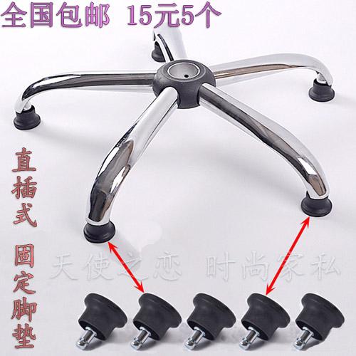 Бесплатная доставка по китаю Поворотный стул фиксированный ножное колесо гвоздь офисный лифт компьютер стул пять когтей стул стул аксессуары аксессуары 15 юаней 5
