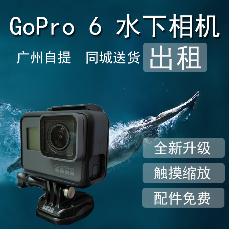 GoPro HERO 6 BLACK Dog 5 Waterproof Underwater Camera Rental Diving Sports Snorkeling