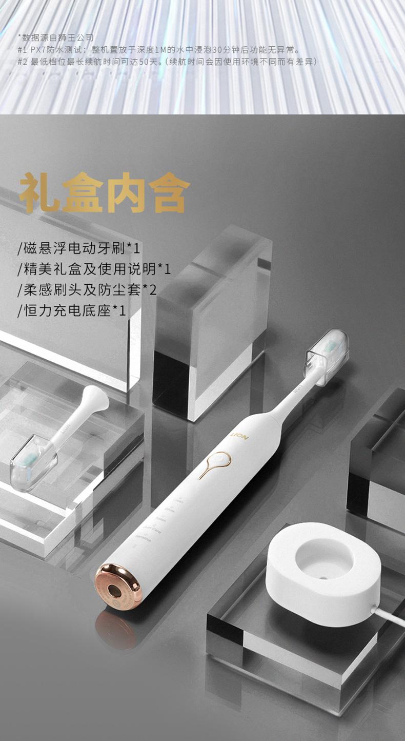 日本 狮王 磁悬浮声波电动牙刷 含2刷头 4.1万次/分钟高频振动 图13