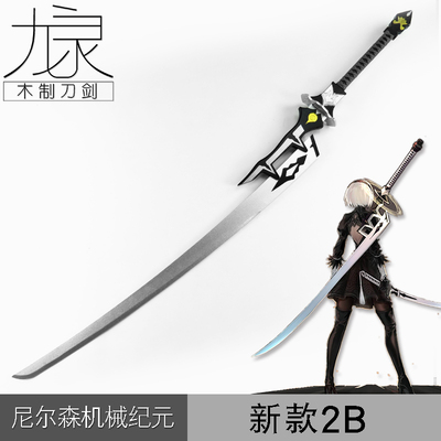 taobao agent Cosplay anime props weapon Neil Mechanical Era 2B Miss Sister Long Sword Clothes White Contract Wooden