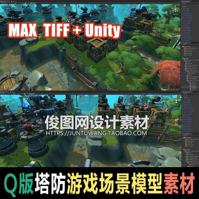 卡通塔防游戏炮台模型野外场景灌素材3DMAXUnity3D花草塔楼树木