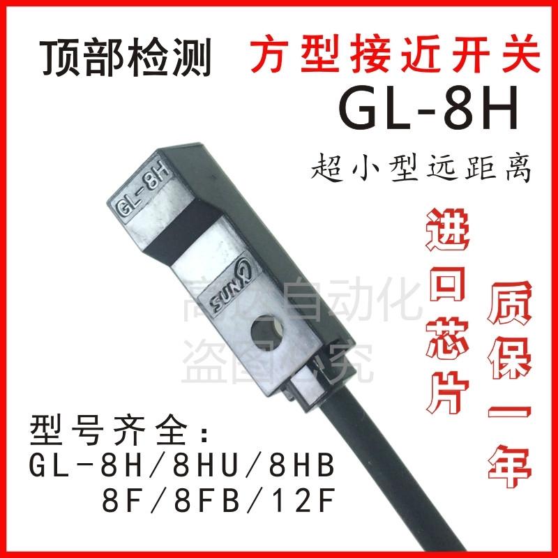 方型接近开关GL-8HGL-8HB-8F8FB常开常闭金属检测传感器GL-12F