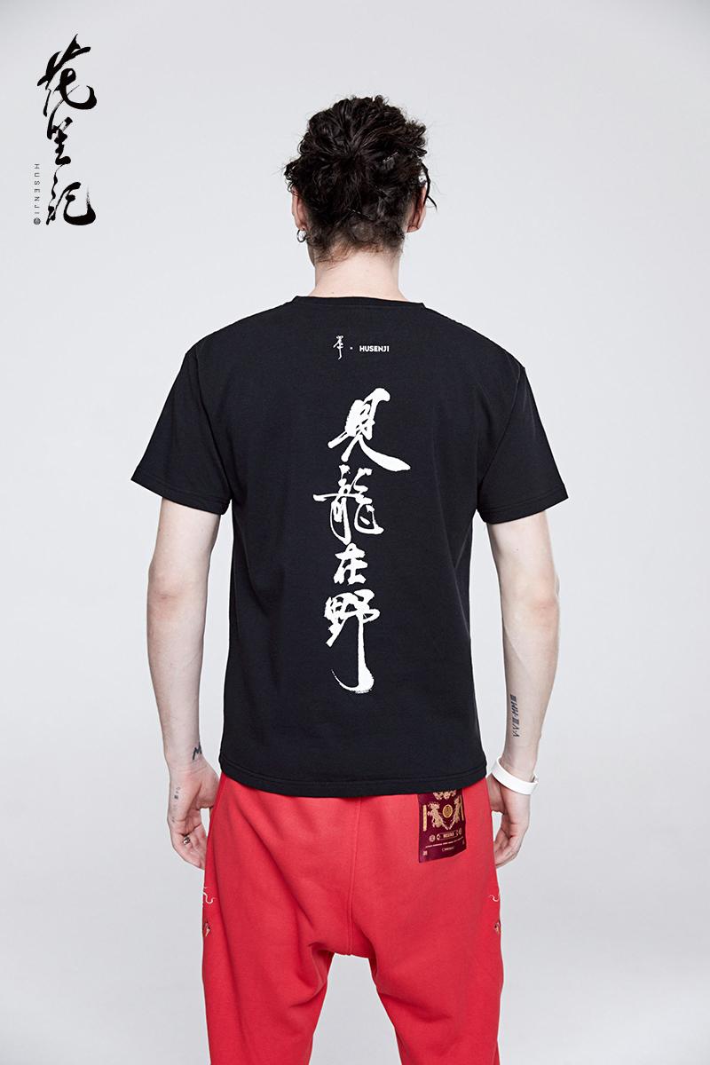 花 笙 记 中国 风轻 奢 潮 牌 thấy rồng trong tự nhiên nhân vật Trung Quốc in vài màu đen và trắng cổ tròn ngắn tay T-Shirt nam tee
